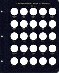 Комплект листов серии памятных монет «Префектуры Японии» - 1