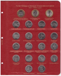Лист для монет 70 лет Победы в Великой Отечественной войне - 1