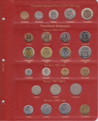 Альбом Монет России по типам с 1796 г. - 8