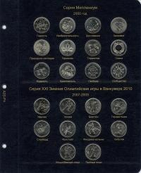 Альбом для юбилейных монет Канады - 4