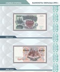 Альбом для банкнот Российской Федерации - 1