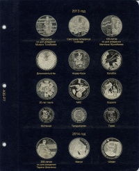 Альбом для юбилейных монет Казахстана - 7