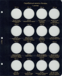 Набор листов для монет Канады 1 доллар (Р0016/Р0017/Р0018) - 2