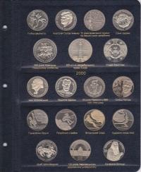 Альбом для юбилейных монет Украины. Том I  (1995-2005 гг) - 3