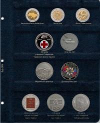 Альбом для юбилейных монет Украины: Том IV c 2018 года - 2
