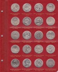 Альбом для юбилейных монет СССР и России 1965-1996 г. - 2