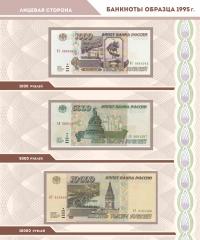 Альбом для банкнот Российской Федерации - 4