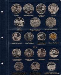 Альбом для юбилейных монет Украины: Том II (2006-2012) - 5