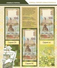 Альбом для банкнот Российской Федерации - 15
