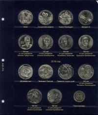 Альбом для юбилейных монет Казахстана - 9