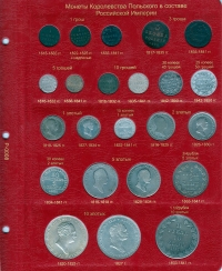 Набор листов для монет Королевства Польского в составе Российской Империи - 1