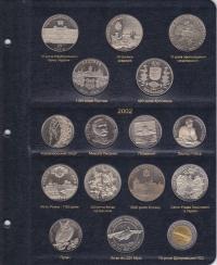 Альбом для юбилейных монет Украины. Том I  (1995-2005 гг) - 5