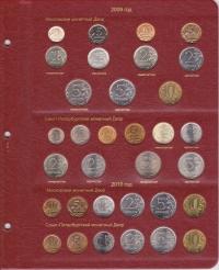 Альбом для монет России регулярного чекана с 1992 г. - 7