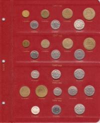 Альбом для монет РСФСР и СССР регулярного чекана 1921 - 1957 гг. - 6