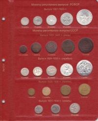 Альбом Монет России по типам с 1796 г. - 6