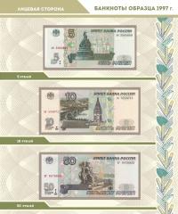 Альбом для банкнот Российской Федерации - 6
