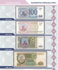 Альбом для банкнот Российской Федерации - 2