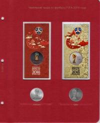 Альбом для юбилейных и памятных монет России в блистерах - 3