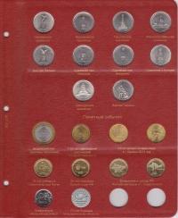 Альбом для Юбилейных монет России (по сериям) - 8