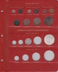 Альбом Монет России по типам с 1796 г. - 3