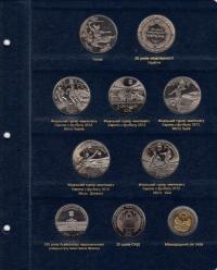 Альбом для юбилейных монет Украины: Том II (2006-2012) - 7