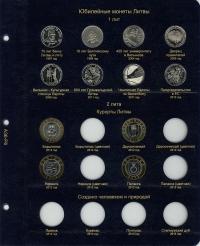 Альбом для монет Прибалтики (Латвия, Литва, Эстония) - 6