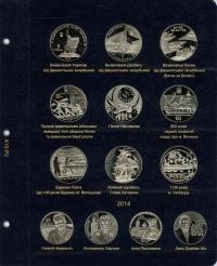 Альбом для юбилейных монет Украины: том III - с 2013 г. - 2