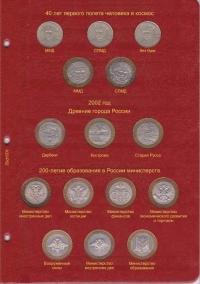 Альбом-каталог для юбилейных и памятных монет России: том I (1999-2013 гг.) (А033) - 2