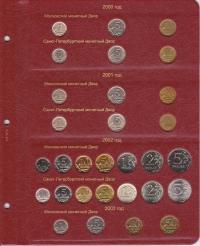 Альбом для монет России регулярного чекана с 1992 г. - 4
